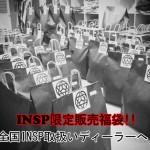 INSP 限定販売福袋 全国INSP取扱店へGO!