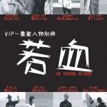 読者プレゼント!サーフィンDVD「VIP-重要人物別冊 若血 IN YOUNG BLOOD」
