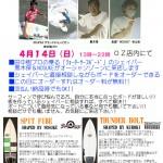 「2013 QUARTER SURFBOARD オーダー会」開催決定!!(千葉県 オーシャンゾーン)