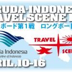 2013 JPSAロングボード第1戦 ガルーダ・インドネシア トラベルシーンプロ結果