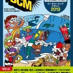 BEACH COMBING MAGAZINE 2013 4月下旬頃より全国で無料配布スタート!!