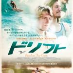 サーフィン映画『ドリフト』 5/25(土)より全国公開