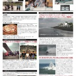 EQUIS NEWS 4月号 発行