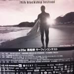 大会エントリー募集!第35回黒船祭サーフィンコンテスト