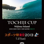 第4回SEVEN CROSS TOKYO SURF MASTERS 5/13よりエントリー開始!