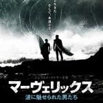 『マーヴェリックス/波に魅せられた男たち』 6/15(土)全国ロードショー