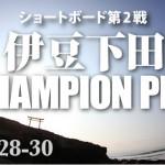 JPSAショートボード第2戦 伊豆下田 CHAMPION PRO結果
