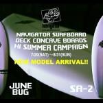 NAVIGATOR SURFBAORD  HI SUMMER キャンペーン開催!!