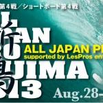 8/28よりJPSAロングボード第4戦、8/30よりショートボード第4戦ALL JAPAN PRO 新島 開催