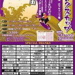 THE 26TH BANKS CUP エントリー受付中!