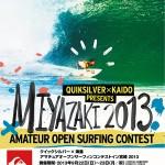 8/30エントリー締切 クイックシルバー×海童 アマチュアオープンサーフィンコンテスト宮崎2013