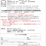 シーソングカップ、エントリー募集(千葉 志田下ポイント)