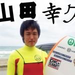 カルマBBウェットスーツライダー JPBAツアー第4戦「TAHARA CUP」に参戦!