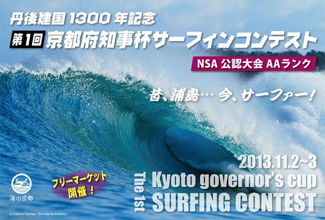 第1回京都府知事杯サーフィンコンテスト