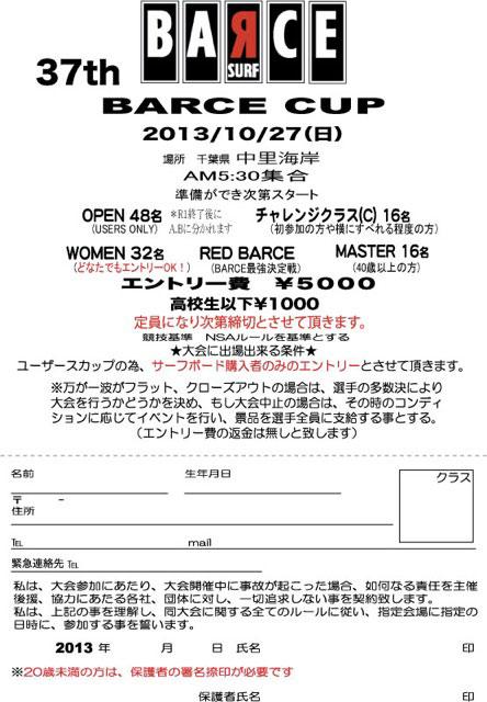 201310barce_cup