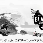 EMERY SURFBOARD ニューモデル「ブラックエンジェル」 X WTサーファー アダムメリング エメリーサーフボード映像