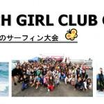 第4回 BEACH GIRL CLUB CUP開催!エントリー受付中!