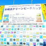 2013年JPBAツアー第5戦『木崎浜クリーンビーチカップ』大会結果&リポート