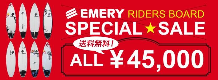 ridersboardsale_2013_2