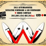 NAVIGATOR&LSD SURFBOARDS Wオーダーキャンペーン開催中!