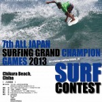 11/9.10 NSA ALL JAPAN SURFING GRAND CHAMPION GAMES開催!(千葉県千倉海岸)