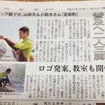 静岡新聞にボディボードDKチャンピオンの山田幸久プロ、2位の鈴木啓佑プロが!