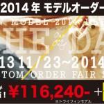 ジャスティスサーフボード カスタムオーダーフェアー開催中!特典に2014限定ロゴ&今治ビーチタオル!!(キラーサーフ)