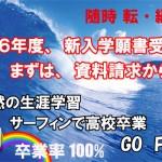 日本サーフアカデミー高等部 平成26年度、新入学願書受付開始!
