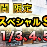3日間限定 最大60%OFFの新春スペシャルセール開催(東京 セルフィッシュ)