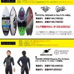 X973本店にて消費税5%最後のサーフボード&ウェットスーツオーダーフェア開催!!
