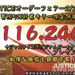 ラストチャンス!JUSTICEオーダーフェアー特別価格延長!
