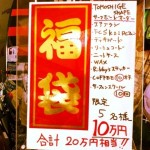 Rikky's恒例 超お得な10万円福袋 販売スタート(千葉 リッキーズ)