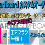 PEARTH SURFBOARDオーダーフェアー開催!(キラーサーフ)