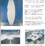 MINORU SHAPE サーフボードフェア開催