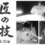 サーフボード・キャンペーンのお知らせ!(静岡県 booth)