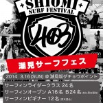 潮見サーフフェス2014開催(3/15~3/16)