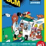 BEACH COMBING MAGAZINE 2014 全国で無料配布スタート!!