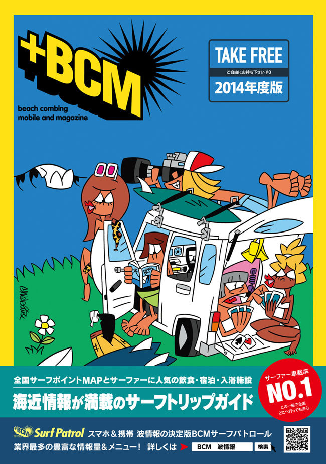 2014BC_cover