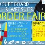 春のサーフボード&ウエットスーツオーダーフェアー開催!(キラーサーフ)