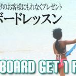 無料ボディボードレッスン&買取フェア&ウェットスーツオーダーフェア開催(千葉県 オフィング)