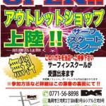 BOARD WALK亀岡店 アウトレットショップ&無料サーフィンスクール