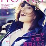 Blue.が贈る女性のためのBEACHLIFE STYLE誌「HONEY Vol.5」発売中!