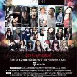 6/1(日)渋谷VISIONにてアフタヌーン・パーティー開催!