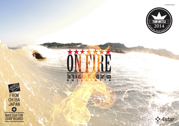 ONFIRE_POSTER_WEB_large_600_425
