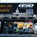 サーフショップ巡り:千葉県船橋市の硬派なサーフショップ、アクティーサーフデザイン