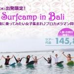 10/9出発限定!GIRLS SURFCAMP in BALI のご案内