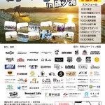 6/14(土)第二回 海の学校in磯ノ浦開催!