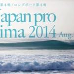 JPSA2014 ショートボード第4戦ALL JAPAN PRO新島 大会結果