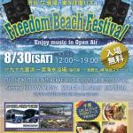 【Freedom Beach Festival】開催のお知らせ