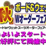 ボード&ウエット☆Wオーダーフェアー開催中!(京都 ストラディー)